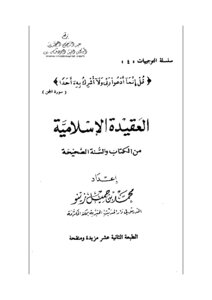 Islamic doctrine of the book and the correct year