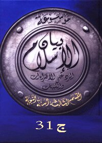 Encyclopedia of Islam statement: suspicions about the source of the year and 31 c authoritative