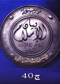 Statement Encyclopedia of Islam: Misconceptions about faith conversations 3 audiologist c 40