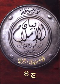 Statement Encyclopedia of Islam: Misconceptions about comparative religions - c 8