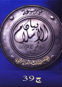 Encyclopedia of Islam statement: Suspicions about the sayings of Creed 2 prophecies c 39