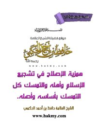 Hmazih reform in the promotion of Islam and its people and adhere to all adhering Bosash and its origin