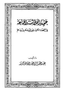 The doctrine of the Sunnis and the group in the Companions