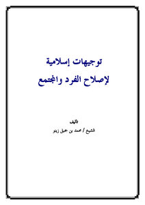 Islamic guidance for the reform of the individual and society