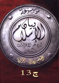 Encyclopedia of Islam statement: Suspicions about the worship of economic transactions in Islam c 13