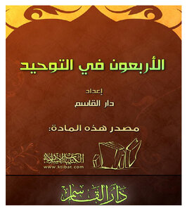 Forty-Tawheed
