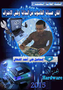 Proficiency in computer maintenance from the beginning to the professionalism c