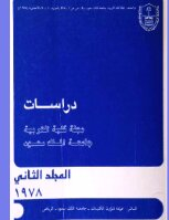 Journal of Educational Sciences and Islamic Studies, Issue 2