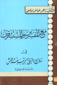With commentators and Orientalists in the marriage of the Prophet peace be upon him girl colt analytical study Zaynab
