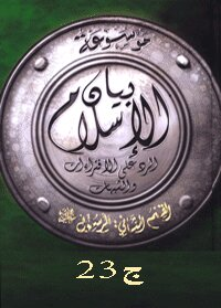 Statement Encyclopedia of Islam: Misconceptions about the life of the Prophet peace be upon him special c 23