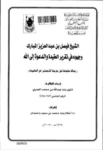 Sheikh Faisal bin Abdulaziz Al-Mubarak and his efforts in the report of the faith and the call to God