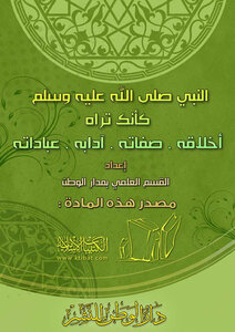 Prophet peace be upon him like you see: his morals qualities etiquette acts of worship