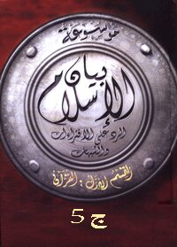 Encyclopedia of Islam statement: Suspicions about the cultural systems in Islam c 5