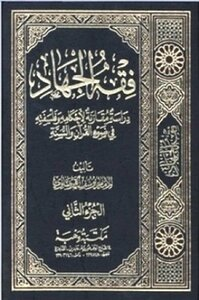 Jurisprudence of Jihad: A comparative study of philosophy and its provisions in the light of the Qur'an and Sunnah