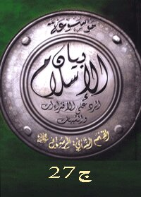 Statement Encyclopedia of Islam: Misconceptions about the prophecy of the Prophet peace be upon him and his relationship with the people of the book c 27