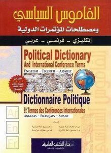 Political dictionary and terminology of international conferences English / French / Arabic