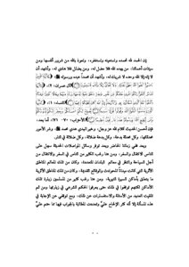 Ruling on visiting places Biography of the Prophet