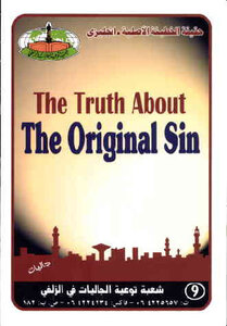 كتاب The Truth About The Original Sin pdf