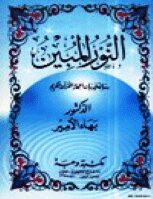 The light message shown in the statement of miracles of the Holy Quran