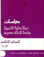 Journal of Educational Sciences and Islamic Studies, Issue 5