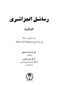 Algerian sixteen messages in the message of religious reform and different subjects Group C