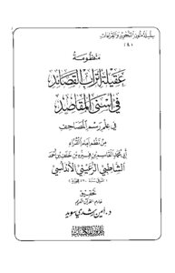 Wife of the poems in the cohort Asna purposes in the science of drawing the Koran