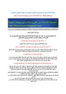 Question and Answer protection and penetration tips