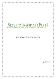 كتاب Security In Asp.net Part1 pdf