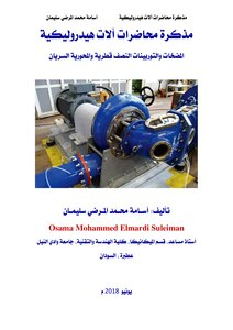 Memorandum of lectures machines, hydraulic pumps and turbines half country and axial flow