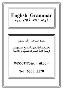 كتاب English Grammar pdf