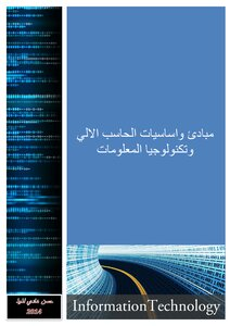 كتاب IT ,Win7, Internet and Information Security pdf