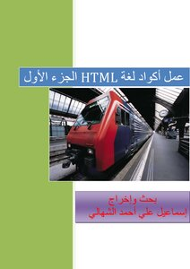 Summary The most important information for HTML codes