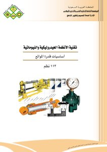 IT systems and hydraulic Alnewmatah