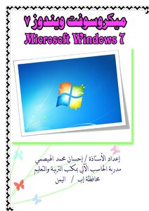 كتاب Windows7 pdf