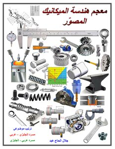 Glossary of Mechanical Engineering photographer