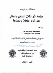 كتاب study of the effect of physical and mental fatigue on the performance of labourers in industry pdf