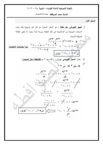 Physics answers questions Winter 2016 3