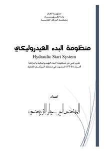 The initiator of the hydraulic drive system ft-8