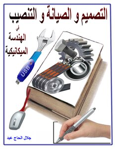Design and installation and maintenance in mechanical engineering