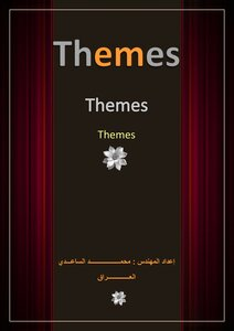 كتاب Themes In Asp.net pdf