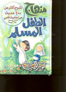 Child Muslim approach (explanation of more than 100 modern of the sayings of the Prophet peace be upon him) - a photocopy