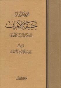 Rules in fact a statement of faith when the Sunnis and the group - photocopy
