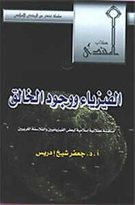 Physics and the existence of the Creator .. rational discussion of some Islamic physicists and Western philosophers -