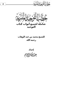 Speeches unification Almenbrip comprehensive book all the doors of unification of Sheikh Muhammad ibn Abd al-Wahhab God's mercy