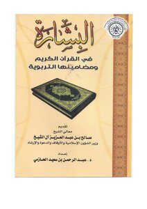 Of the Annunciation in the Holy Quran and educational contents -