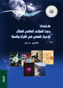 Summaries of the Tenth World Conference on Research in Turkey scientific miracles in the Quran and Sunnah