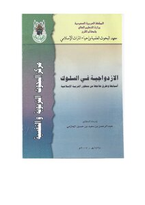 Duplication of behavior .. causes and treatment methods from the perspective of Islamic education -