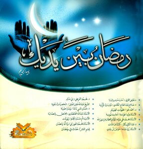 Anwar Ramadan (2) days of Ramadan between your hands Bayoum-