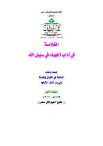 Conclusion in the ethics of jihad for the sake of Allah