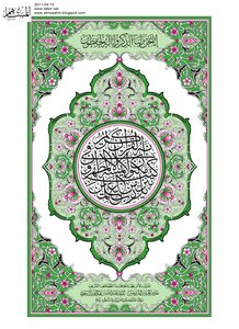 Qur'an city of the Prophet's normal size (green) -